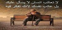 اجمل وافضل العبارات وكلمات وعبارات القصيرة الحزينة
