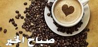عبارات وكلمات وعبارات صباح الخير