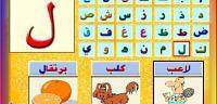 طريقة تعليم الحروف للأطفال