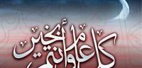 عبارات وكلمات وعبارات عن العيد الأضحى
