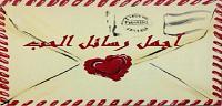 اجمل وافضل الرسائل الرومانسية